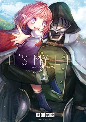 IT'S MY LIFE(1) (裏少年サンデーコミックス) - 成田芋虫