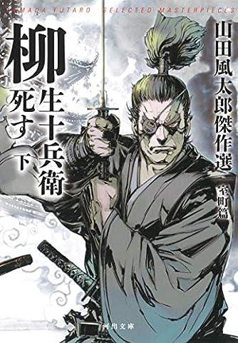 柳生十兵衛死す 下: 山田風太郎傑作選 室町篇 (河出文庫)