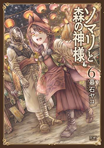 ソマリと森の神様 6巻 (ゼノンコミックス) - 暮石ヤコ