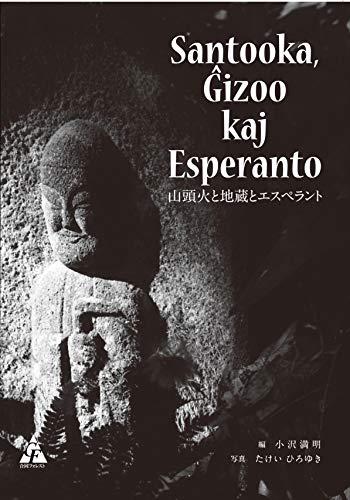 山頭火と地蔵とエスペラント: Santooka, Gizoo kaj Esperanto