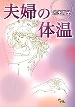 夫婦の体温 (オフィスユーコミックス)