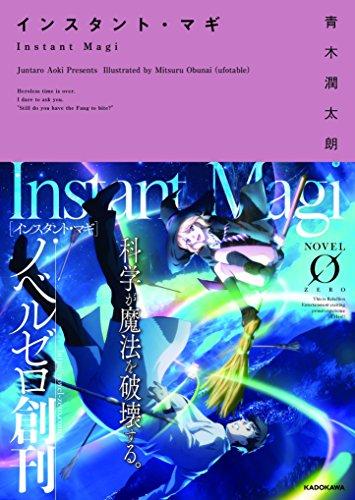 インスタント・マギ (NOVEL0)