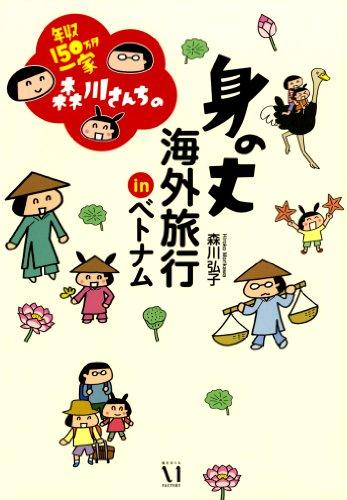 年収150万円一家 森川さんちの 身の丈海外旅行 IN ベトナム (コミックエッセイ)