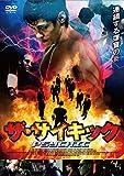 ザ・サイキック 覚醒の賢者[DVD]