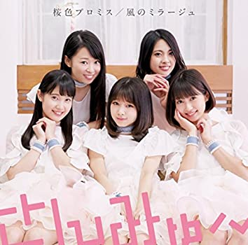 桜色プロミス/風のミラージュ(通常盤)