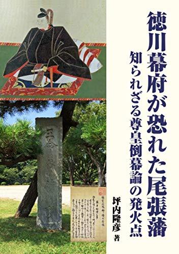 徳川幕府が恐れた尾張藩─知られざる尊皇倒幕論の発火点の詳細を見る