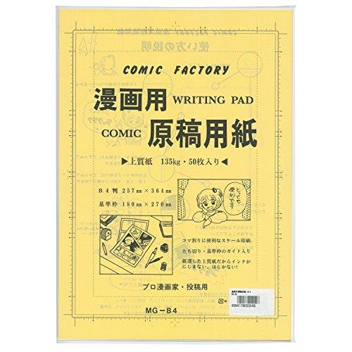 アルテ 漫画用原稿用紙 B4 MG-B4 50枚
