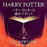 ハリー・ポッターと謎のプリンス: Harry Potter and the Half-Blood Prince