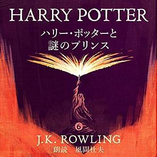 ハリー・ポッターと謎のプリンス     Harry Potter and the Half-Blood Prince              著者:                                                                                                                                 J.K.ローリング,                                                                                        松岡 佑子                               ナレーター:                                                                                                                                 風間 杜夫                      再生時間: 30 時間     49件のカスタマーレビュー     総合評価 4.8