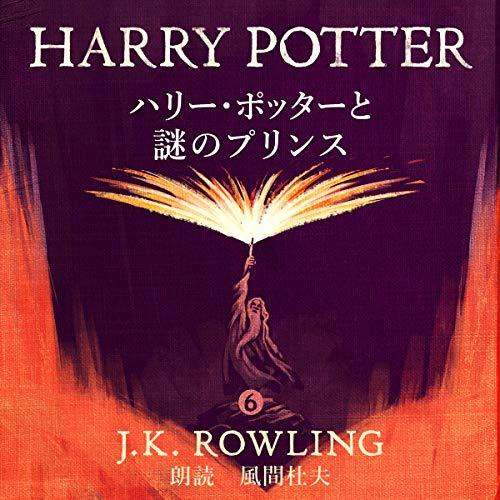 『ハリー・ポッターと謎のプリンス』のカバーアート