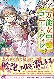 万能女中コニー・ヴィレ2【初回限定SS付】【イラスト付】 (フェアリーキス)