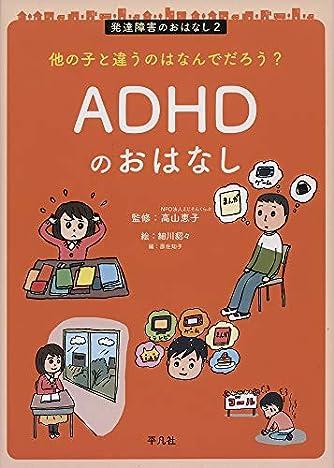 他の子と違うのはなんでだろう? ADHDのおはなし: ADHDのおはなし (発達障害のおはなし 2)