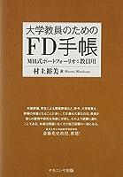 大学教員のためのFD手帳―MH式ポートフォリオ:教員用