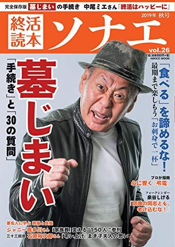 終活読本 ソナエ vol.26 2019年秋号