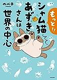 もっと!! シャム猫あずきさんは世界の中心 (コミックエッセイ)