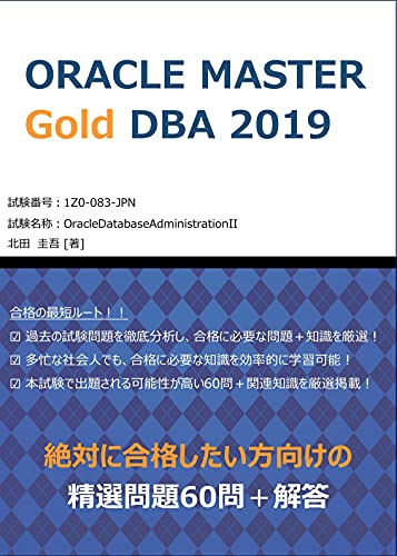 ORACLE MASTER Gold DBA 2019 絶対に合格したい方向けの精選問題60問+解答