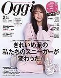 Oggi (オッジ) 2020年 2月号 [雑誌]