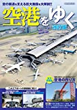 空港をゆく 改訂版 (イカロス・ムック)
