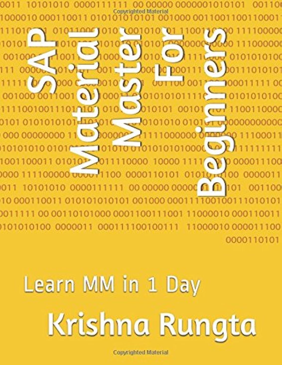 アラーム拷問試験SAP Material Master For Beginners: Learn MM in 1 Day