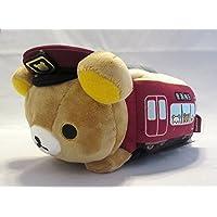 阪急電車× リラックマ 第3弾 ぬいぐるみ