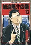 加治隆介の議(13) (モーニングコミックス)
