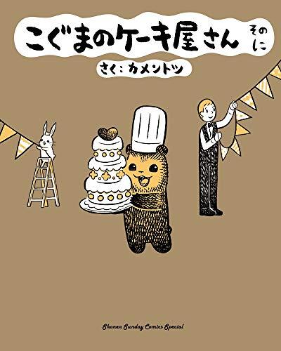 こぐまのケーキ屋さん そのに (ゲッサン少年サンデーコミックス)の詳細を見る
