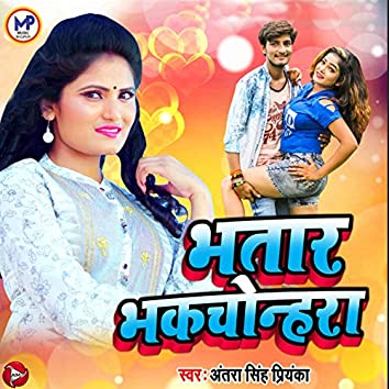 Bhatar Bhakchonhara - Single