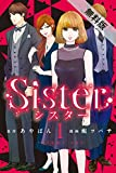 Sister (1)【期間限定 無料お試し版】