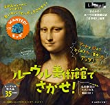 ルーヴル美術館でさがせ! (美術館公式「さがせ! 」絵本)