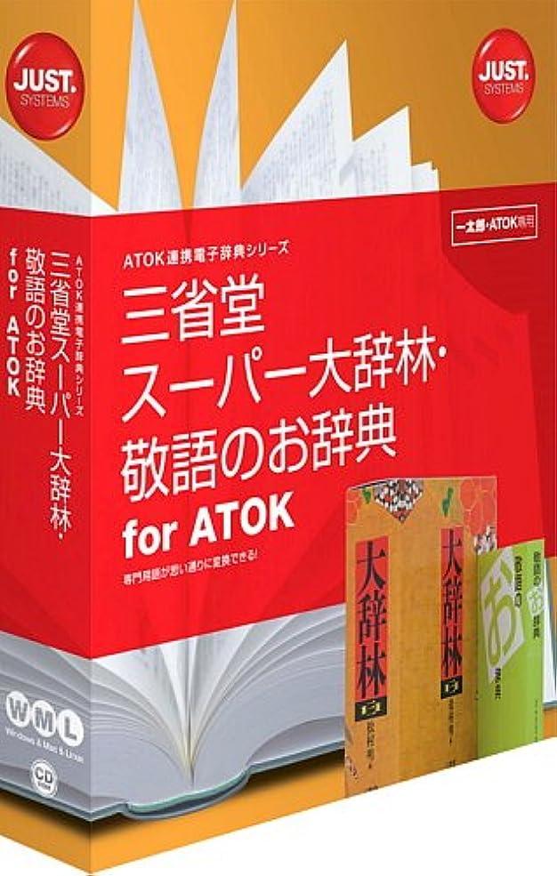 情緒的頻繁に会話三省堂 スーパー大辞林?敬語のお辞典 for ATOK