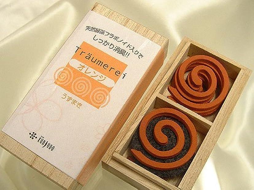 汚れる思い出す読みやすい【薫寿堂のお香】トロイメライ オレンジ コイル