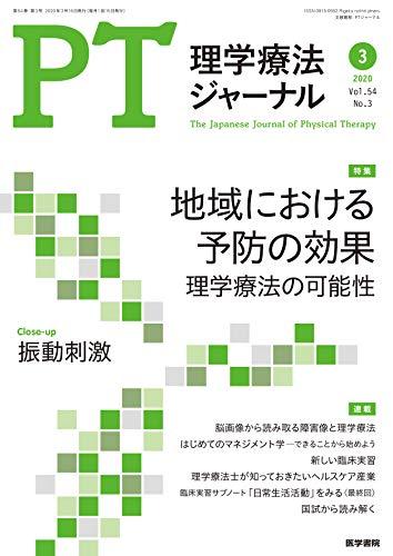 理学療法ジャーナル2020年3月号