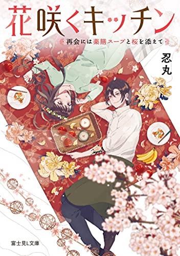 花咲くキッチン 再会には薬膳スープと桜を添えて _0