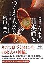 文庫 増補版 うまい日本酒をつくる人たち: 酒屋万流
