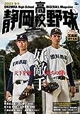 静岡高校野球2021春号