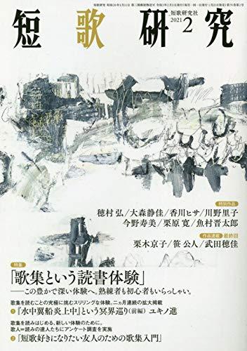 短歌研究 2021年 02 月号 [雑誌]