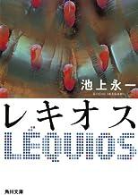 表紙: レキオス (角川文庫) | 池上 永一