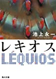 レキオス (角川文庫)