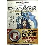 RPGリプレイ ロードス島伝説〈2〉魔神召喚 (角川スニーカー・G文庫)