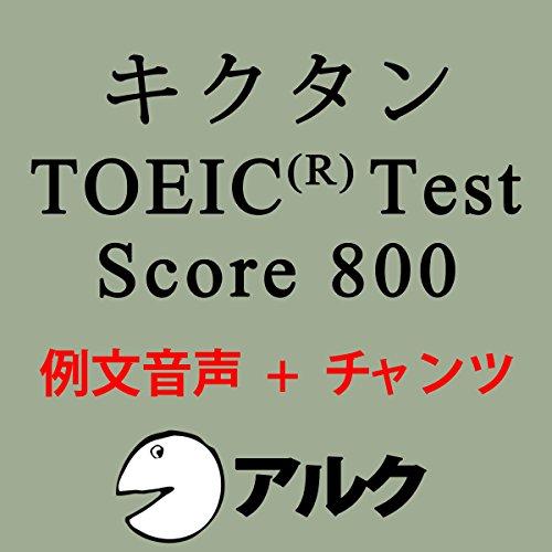 『キクタンTOEIC Test Score800 例文+チャンツ音声【旧版】(アルク)』のカバーアート