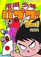 南国少年パプワくん DVD-BOX デジタルリマスター版 BOX1【想い出のアニメライブラリー 第28集】