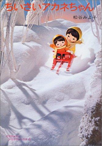 モモちゃんとアカネちゃんの本(4)ちいさいアカネちゃん (児童文学創作シリーズ)の詳細を見る