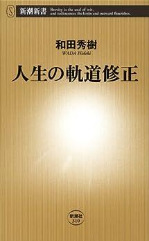 [和田 秀樹]の人生の軌道修正(新潮新書)