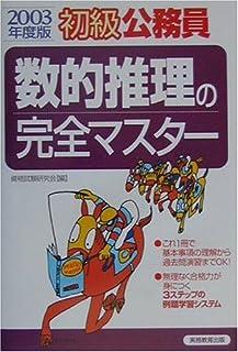 初級公務員 数的推理の完全マスター〈2003年度版〉