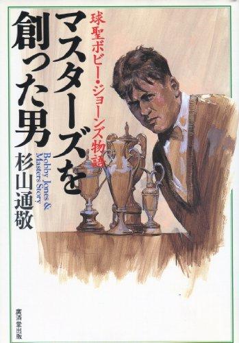 マスターズを創った男―球聖ボビー・ジョーンズ物語 (広済堂ゴルフライブラリー) - 杉山 通敬
