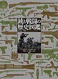銃と戦闘の歴史図鑑: 1914→現在