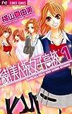 続!美人坂女子高校(1) (フラワーコミックス)