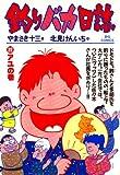 釣りバカ日誌(22) (ビッグコミックス)