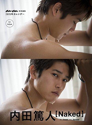 an・an特別編集 2015年 内田篤人カレンダー[Naked] ([カレンダー])