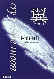 翼 cry for the moon (集英社文庫)